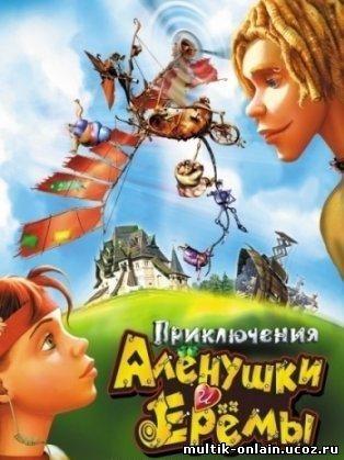 Приключения Аленушки и Еремы СМОТРЕТЬ ОНЛАЙН