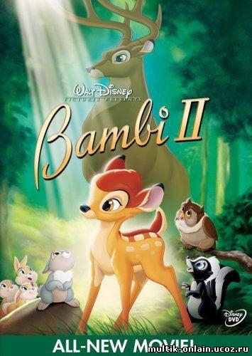 Смотреть Бэмби 2 онлайн
