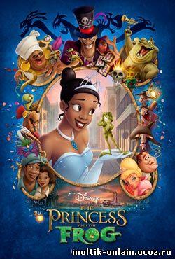 Принцесса и лягушка / The Princess and the Frog ( 2009 ) СМОТРЕТЬ ОНЛАЙН