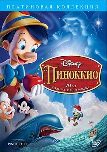 пиноккио СМОТРЕТЬ ОНЛАЙН