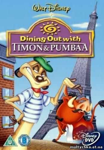 Тимон и Пумба 3 сезон смотреть онлайн