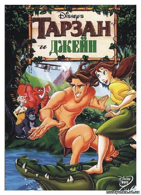 Тарзан смотреть онлайн