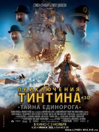 смотреть онлайн Приключения Тинтина: Тайна Единорога 2011
