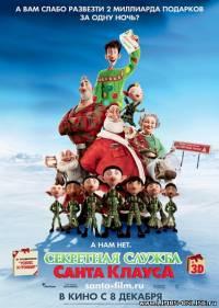онлайн Секретная служба Санта-Клауса / Arthur Christmas 2011
